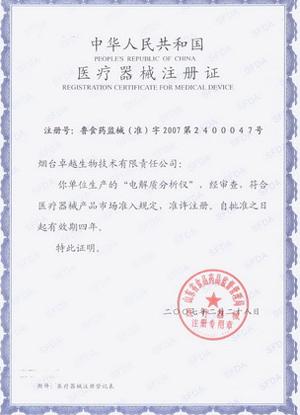 manbetx体育app万博手机登录注册证