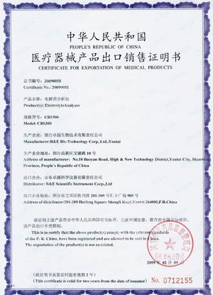 电解质分析仪出口销售证书