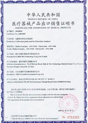电解质分析仪专用试剂出口销售证书